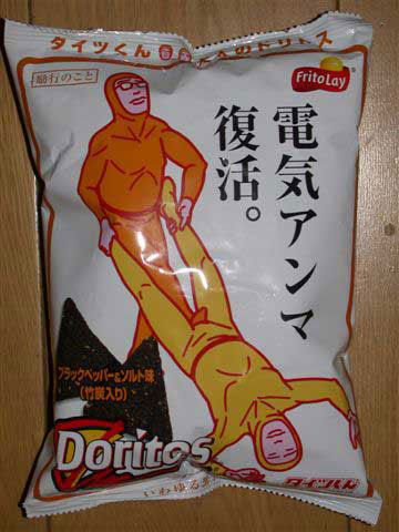 doritos tea bag kick